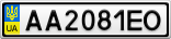 Номерной знак - AA2081EO
