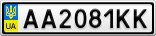 Номерной знак - AA2081KK