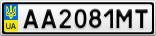 Номерной знак - AA2081MT