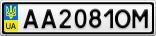 Номерной знак - AA2081OM