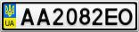 Номерной знак - AA2082EO