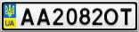 Номерной знак - AA2082OT