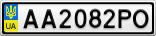 Номерной знак - AA2082PO