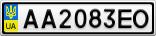 Номерной знак - AA2083EO