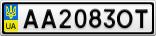Номерной знак - AA2083OT
