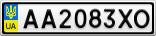 Номерной знак - AA2083XO