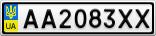 Номерной знак - AA2083XX
