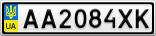 Номерной знак - AA2084XK