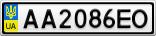 Номерной знак - AA2086EO