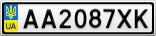 Номерной знак - AA2087XK