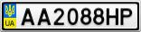 Номерной знак - AA2088HP