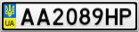 Номерной знак - AA2089HP