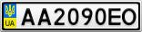 Номерной знак - AA2090EO