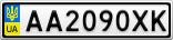 Номерной знак - AA2090XK