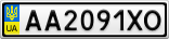 Номерной знак - AA2091XO