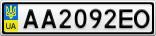 Номерной знак - AA2092EO