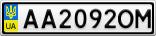 Номерной знак - AA2092OM