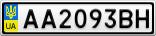 Номерной знак - AA2093BH
