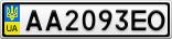 Номерной знак - AA2093EO