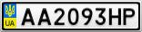 Номерной знак - AA2093HP