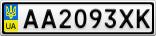 Номерной знак - AA2093XK