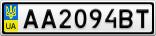 Номерной знак - AA2094BT