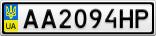 Номерной знак - AA2094HP