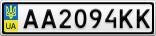 Номерной знак - AA2094KK