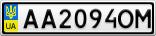 Номерной знак - AA2094OM