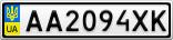 Номерной знак - AA2094XK