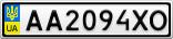 Номерной знак - AA2094XO