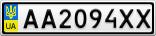 Номерной знак - AA2094XX