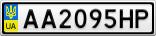 Номерной знак - AA2095HP