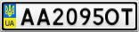 Номерной знак - AA2095OT
