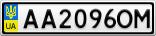 Номерной знак - AA2096OM