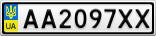 Номерной знак - AA2097XX
