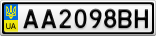 Номерной знак - AA2098BH