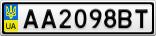 Номерной знак - AA2098BT