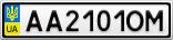 Номерной знак - AA2101OM