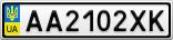 Номерной знак - AA2102XK