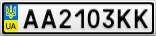 Номерной знак - AA2103KK