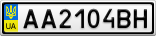 Номерной знак - AA2104BH