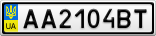 Номерной знак - AA2104BT