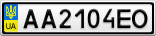 Номерной знак - AA2104EO