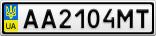 Номерной знак - AA2104MT