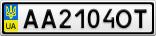 Номерной знак - AA2104OT