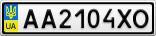 Номерной знак - AA2104XO