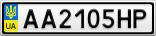 Номерной знак - AA2105HP