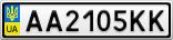 Номерной знак - AA2105KK