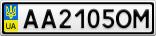 Номерной знак - AA2105OM
